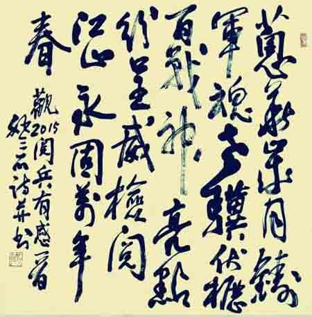 海内外多家网站发表姚三石诗书作品《观北京阅兵式有感》 - 姚三石艺术馆 - 姚三石艺术馆